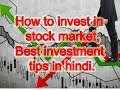 How to invest in stock market, Best Investment tips 2018.