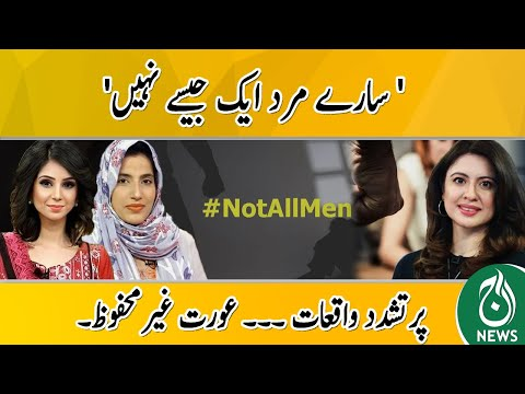 Not All Men Are Same | Violent Incidents .. Women Are Insecure  | Aaj News