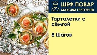 Тарталетки с сёмгой . Рецепт от шеф повара Максима Григорьева