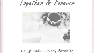 มงกุฏดอกส้ม - Noey Senorita