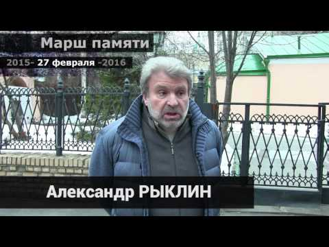 Александр Рыклин: Приходите на Марш памяти Бориса Немцова