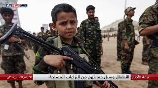 الأطفال وسبل حمايتهم من النزاعات المسلحة