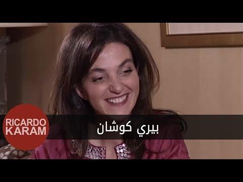 Wara'a Al Woojooh - Peri Cochin   وراء الوجوه - بيري كوشان
