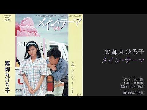 薬師丸ひろ子「メイン・テーマ」 3rdシングル, 1984年5月 [HD 1080p]
