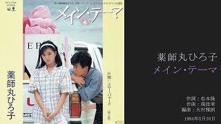 Vocal; Hiroko Yakushimaru Lyrics; Takashi Matsumoto Music; Yoshitak...