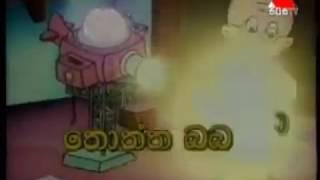 Baba lanthaya sinhala cartoon