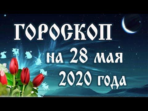 Гороскоп на сегодня 28 мая 2020 года 🌛 Астрологический прогноз каждому знаку зодиака