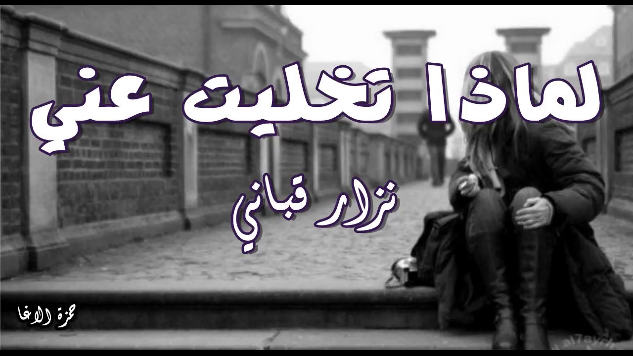 لماذا تخليت عني الشاعر نزار قباني اداء حمزة الاغا Youtube