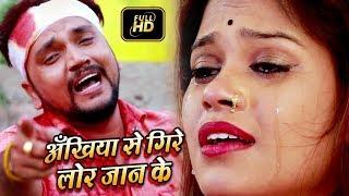 Gunjan Singh का सबसे बड़ा बेवफाई # - अँखिया से गिरे लोर जान के - Bhojpuri Sad Song 2020