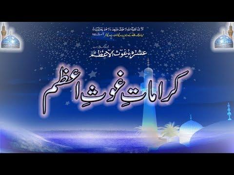 KARAMAT E GHOUS AZAM | HAZRAT  SHEIKH ABDUL QADIR JILANI KI KARAMAT | KARAMAT | ISLAMI WAQIAT