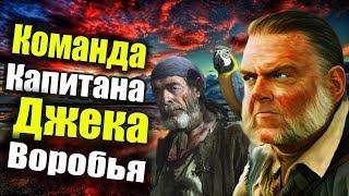 ФАКТЫ о команде Капитана Джека Воробья