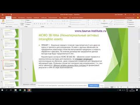 МСФО 38   Нематериальные активы учет и отражение