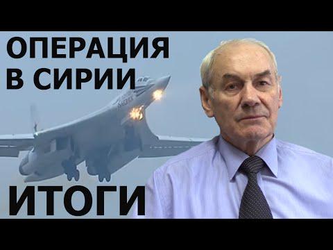 Генерал Ивашов- Итоги операции в Сирии. Леонид Ивашов: Война в Сирии не закончена