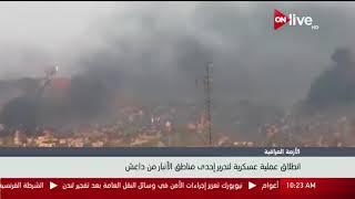 انطلاق عملية عسكرية لتحرير إحدى مناطق الأنبار من داعش
