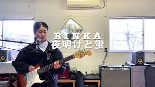 ギター弾き語り 夜明けと蛍/Rinka           Toruschool.com