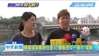 20181130中天新聞 韓國瑜就職辦在愛河 攤販提早一個月「場勘」