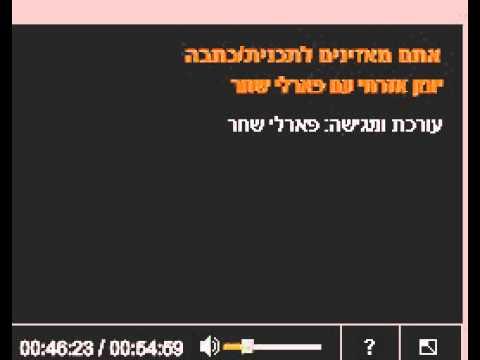 Prof. Gerald Steinberg interviewed, Israel Radio, December 2, 2013