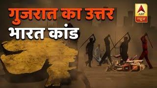 गुजरात में गैरगुजरातियों को खदेड़ा जा रहा है, देखिए उत्तर भारत कांड का पूरा सच | ABP News Hindi