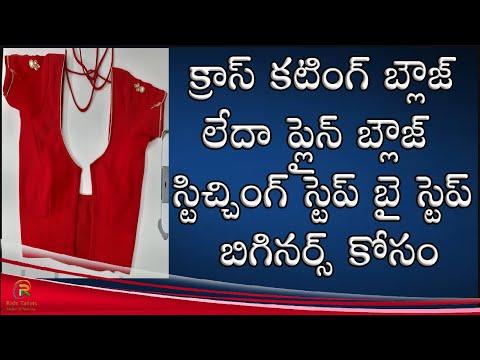 Blouse stitching step dy step in Telugu