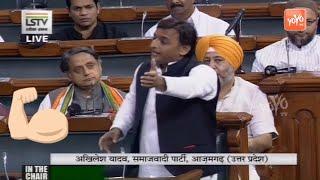 Akhilesh Yadav Speech  On Jammu Kashmir Article 370 In Lok Sabha | SP | YOYO TV Channel
