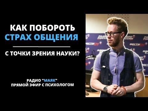 """Как убрать страх общения и социофобию? – эфир на радио """"Маяк"""" с Владимиром Ариком"""