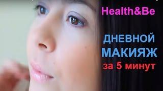 Уроки макияжа💄Как сделать макияж за 5 минут ♡ Пошаговое обучение