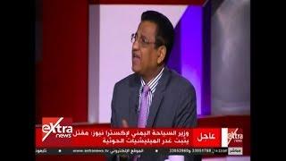 الآن   وزير السياحة اليمني : مقتل صالح يثبت غدر الميليشيات الحوثية