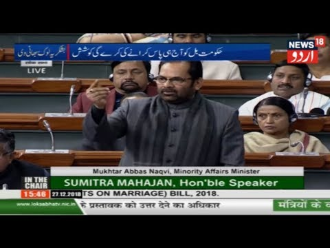 Triple Talaq Not Against Any Religion, Says Mukhtar Abbas Naqvi