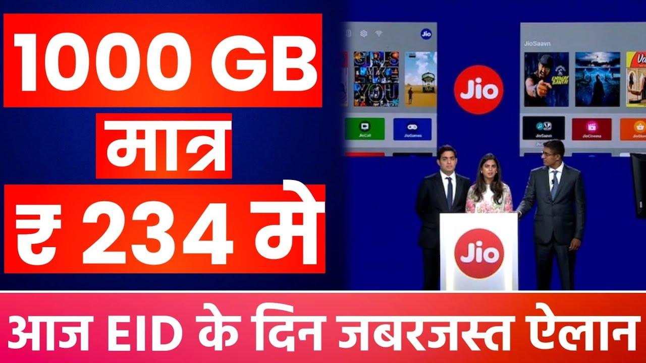 JIO ने रातो रात मचाया धमाल - 1 TB Data Voucher in Just Rs 234