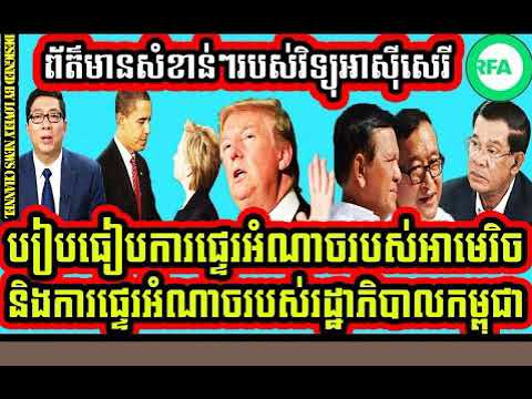 Cambodia Hot News: WKR World Khmer Radio Night Monday 07/17/2017