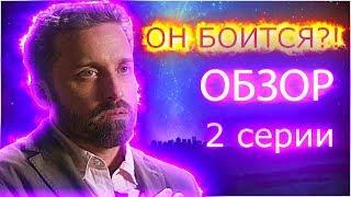 ОБЗОР 2 серии 15 сезона сверхъестественное. Мнение и разбор. сериальный маньяк