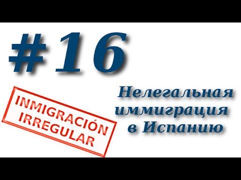 #16: Нелегальная иммиграция в Испанию