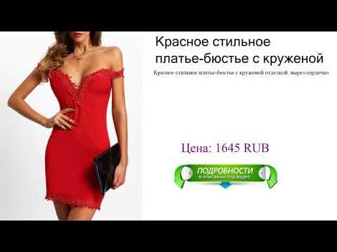 Красное стильное платье-бюстье с круженой отделкой. вырез-сердечко