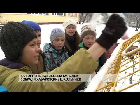 Хабаровские школьники собрали 1.5 тонны пластиковых бутылок