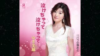 2014年4月22日(水)発売! 作詞 荒木とよひさ /作曲 岡 千秋 /編曲 伊...