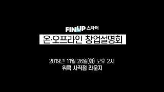 핀업스타터 창업설명회