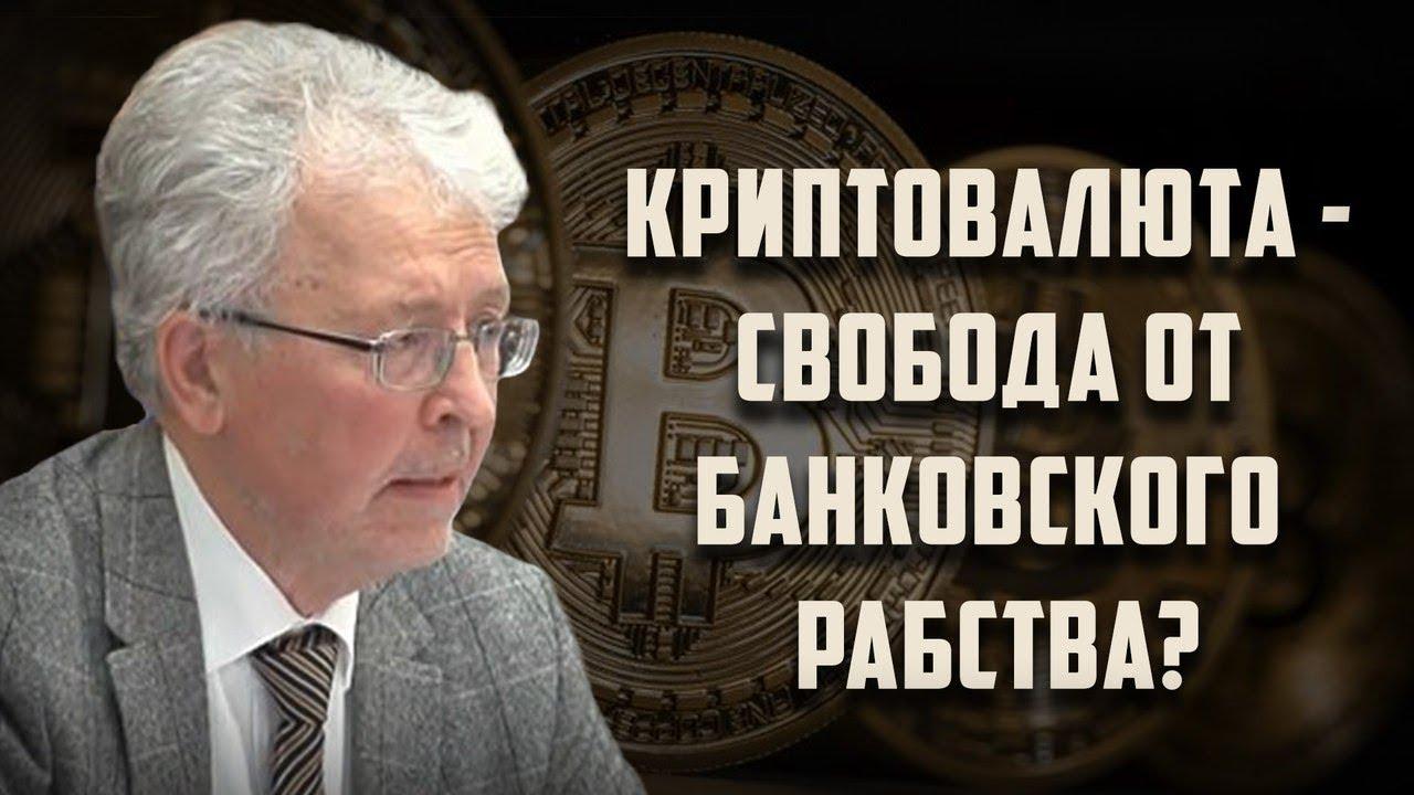 Криптовалюта — свобода от банковского рабства?