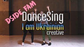 DSIDE FAM приглашает на DanceSing
