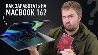 Как я заработал на MacBook Pro 16 и открыл ИП онлайн