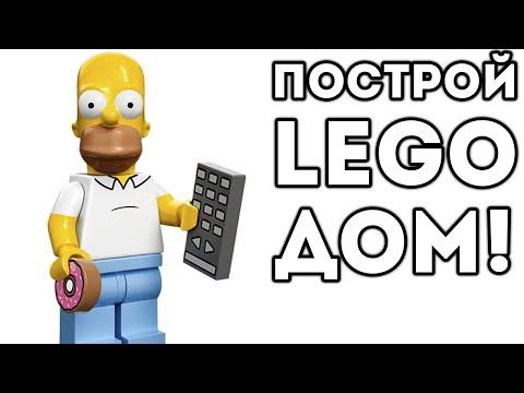 ПОСТРОЙ LEGO ДОМ!