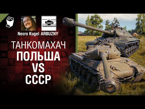 Польша Vs СССР   Танкомахач №104   от ARBUZNY, Necro Kugel и TheGUN [World Of Tanks]