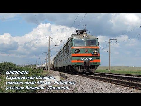 ВЛ80С-016, Саратовская область,  перегон пост 463 км - Родничок, участок Балашов - Поворино