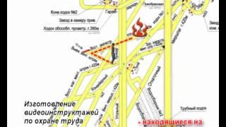 План ликвидации аварий (Демо) - Охрана труда