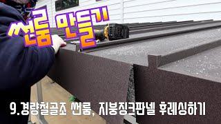 9. 경량철골조 썬룸, 지붕징크판넬 후레싱하기