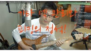 조필성의 Guitar And Music TV-10월16일 기타관리와 피킹의 모든것!!