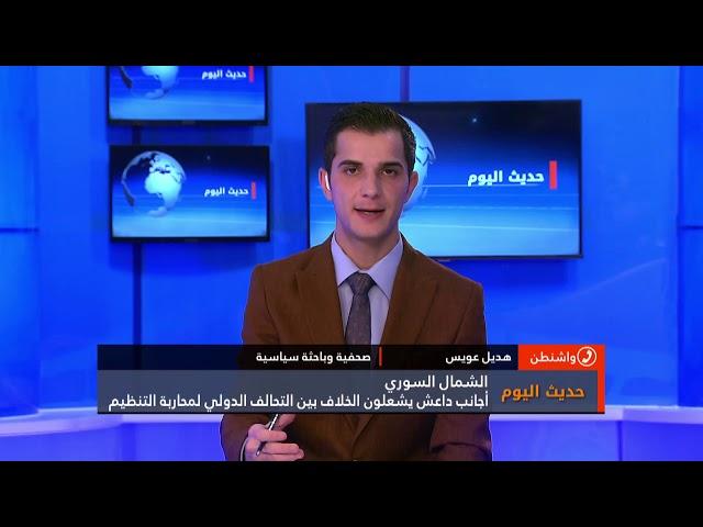حديث اليوم: أجانب داعش يشعلون الخلاف بين التحالف الدولي لمحاربة التنظيم