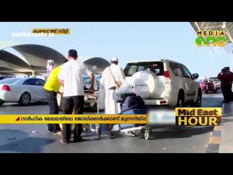 കുവൈത്തില് ഒളിച്ചോടിയാല് നാടുകടത്തും | Kuwait News