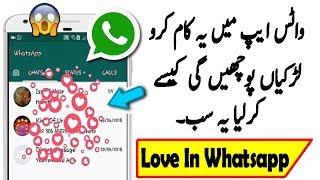 WOW ! Amazing Secret Whatsapp Trick Nobody Knows 2018
