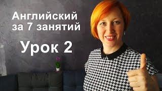 Английский с нуля.  Базовый курс за 7 уроков. Урок 2