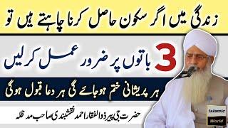 3 Ways to Stress Free Life ¦ Important Long Clip ¦  By Peer Zulfiqar Ahmed Naqshbandi Sahib D.B